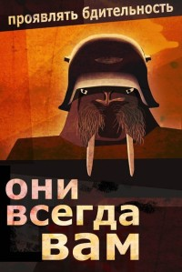 walrus propaganda